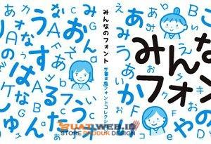 Font Japan Free
